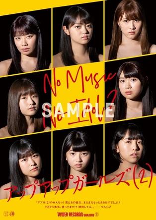 タワーレコード アイドル企画「NO MUSIC, NO IDOL?」ポスター VOL.202 アプガ(仮)の妹分ユニット「 アップアップガールズ(2) 」 に決定! (1)