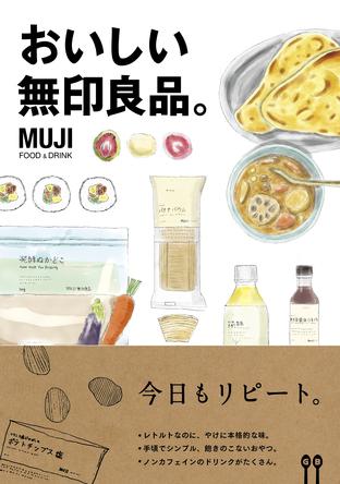無印良品のレトルト食品・お菓子・飲み物をテーマにした、初の実用書が発売! (1)