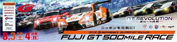 真夏の熱いバトルで魅了する『2019 AUTOBACS SUPER GT ROUND5 FUJI GT 500mile RACE』