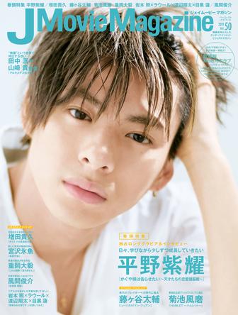 『J Movie Magazine ジェイムービーマガジン Vol.50』8月1日発売! (1)