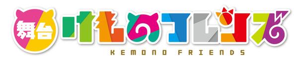 『けものフレンズ』舞台版の新作が上演決定 伊藤理々杏、野本ほたるら公演史上最多の20フレンズが登場 (C)けものフレンズプロジェクト2S