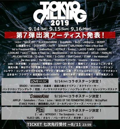 『TOKYO CALLING 2019』TOKYO CALLING 2019