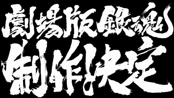 配信用画像1 (c)©空知英秋/劇場版銀魂製作委員会
