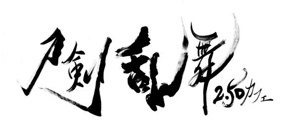 -書家 吉川壽一氏による、 刀剣乱舞2.5Dカフェ ロゴ