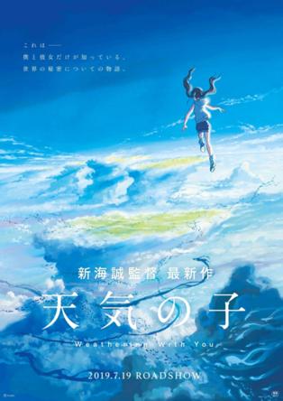 注目の映画『天気の子』RADWIMPSが歌う主題歌5曲のカラオケ背景を映画の映像にして8月4日より歌唱可能 (1)