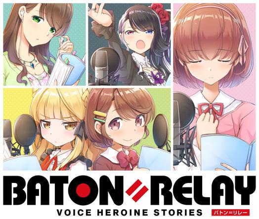 新世代声優ヒロインプロジェクト『BATON=RELAY』(バトン=リレー)2020年のリリースに向けてメインキャラ&キャスト16名の情報を公開! (c)i-tron Inc. All Rights Reserved.