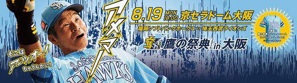 今年最後の『鷹の祭典』は京セラドーム大阪で開催