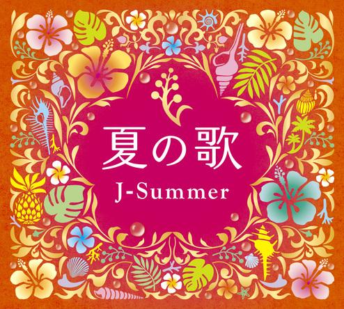 夏のJ-POPといえば?ナツに聴きたいナンバーを集めたCD4枚組通販BOX『夏の歌~J-サマー~』が大ヒット中!特設サイトのプレイリスト版「夏の歌~J-サマー~」も要チェック! (1)