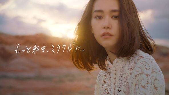 桐谷美玲さんがダイアンの新キャラクターに就任!「もっと私を、ミラクルに。」新CM公開!