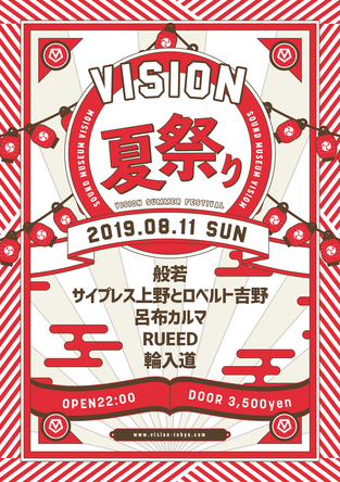 VISIONが誇るお祭りシリーズ!~夏の陣~に、般若、サイプレス上野とロベルト吉野らが登場!!! (1)