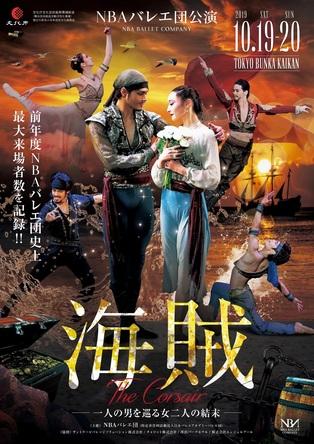 NBAバレエ団、シャープかつドラマティックな現代版『海賊』の再演が決定