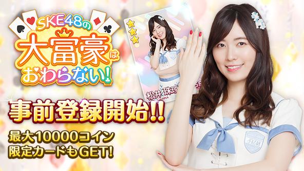 SKE48の公式ゲームアプリ『SKE48の大富豪はおわらない!』8月6日(火)から事前登録を開始! (1)