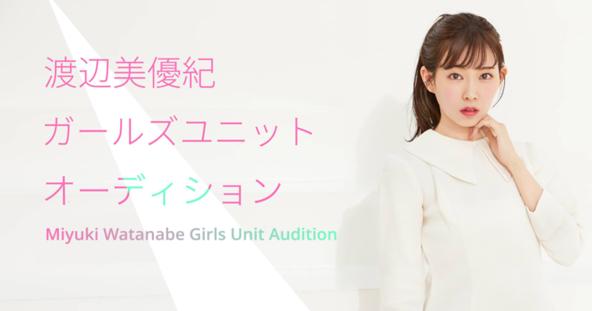 「渡辺美優紀ガールズユニットオーディション」のSHOW CASE EVENT実施が決定! (1)