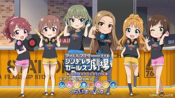 アイドルマスター シンデレラガールズ劇場 CLIMAX SEASON × アニON STATION しんげきカフェ くらいまっくす! トークショーのほか、初のDJイベントを開催! (1)