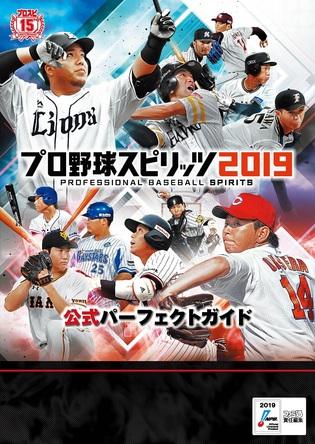 """シリーズ最新作となる『プロ野球スピリッツ2019』の攻略本が完成! 登場選手のデータはもちろん、新モード""""甲子園スピリッツ""""のデータもばっちり掲載!! (1)  (C)Konami Digital Entertainment"""
