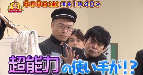 超能力「名門!モウカリマッカー学園~西梅田校 新聞部~」