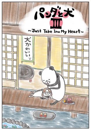 #パンダと犬 待望の最新刊『パンダと犬III』(ぴあ)発売決定!! 綴じ込みシール付&新作書き下ろし55ページ以上!シリーズ三部作の完結編! (1)