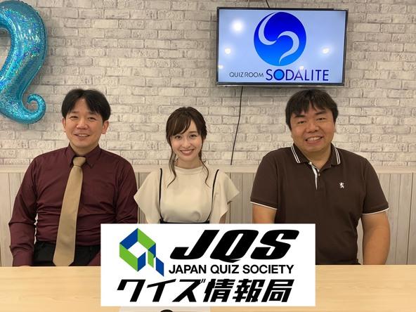 クイズマニアに送る番組「JQSクイズ情報局」Paraviで独占配信決定! (1)