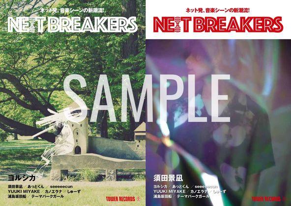 タワレコ オリジナル企画「NE(X)T BREAKERS」第4弾は須田景凪&ヨルシカに決定! (1)