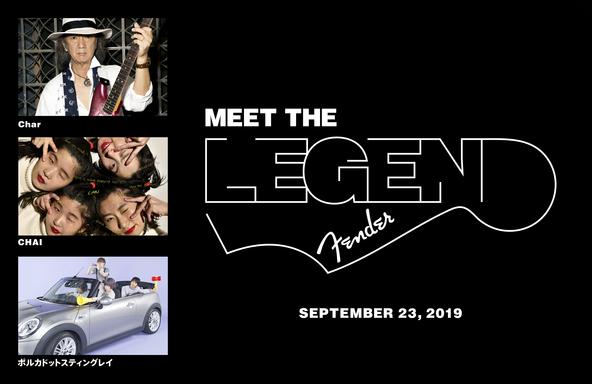 """Fender presents """"Meet the Legend"""" が開催決定!CHAIとポルカドットスティングレイに加え、世界的ギタリストCharも参戦 (1)"""