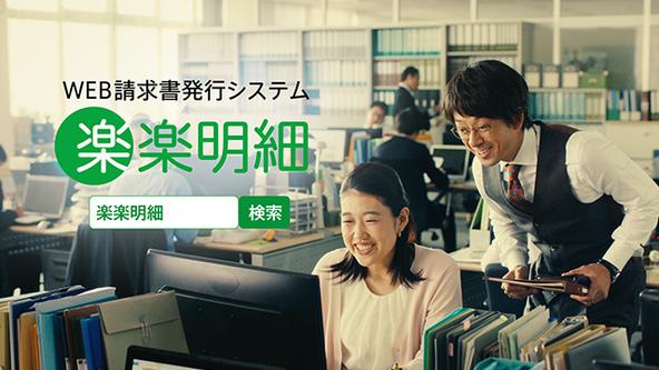 「楽楽明細」テレビCMを8月15日放映開始 (1)