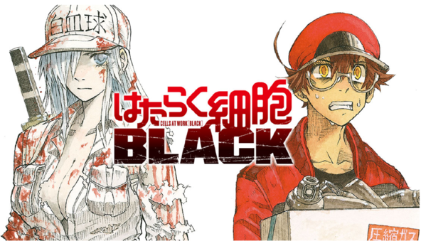 大人の体はブラック企業!『はたらく細胞BLACK』(原作:原田重光 漫画:初嘉屋一生 監修:清水茜)、コミックDAYSで8月8日より連載開始! (1)