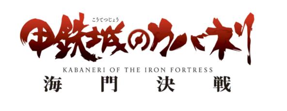 『甲鉄城のカバネリ 海門決戦』Blu-ray&DVD12月11日(水)発売決定! (1)