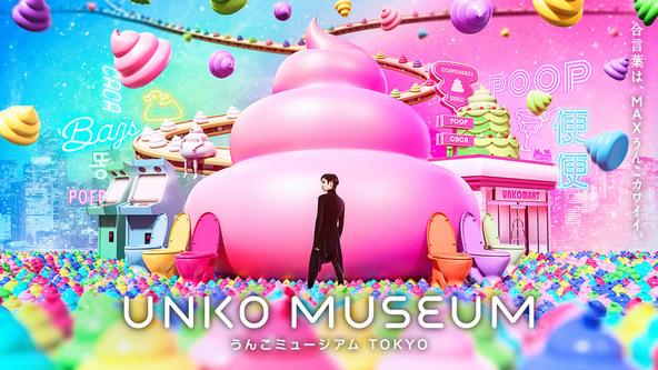 """tofubeats 『うんこミュージアム TOKYO』公式テーマソング「生きる・愛する・うんこする」を""""tofubeats with うんコーラス隊""""名義で提供"""