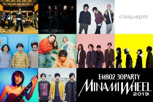 『FM802 MINAMI WHEEL 2019』PELICAN FANCLUB、ズーカラデル、TENDOUJIら第二弾出演アーティスト&出演日割り発表