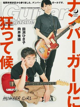 メンバー全員登場! 解析不能のギター・サウンドを徹底的に見つめる、異例の130ページ総力特集。『ギター・マガジン2019年9月号』発売 (1)