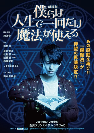 高野洸、眞嶋秀斗が上演回によって役を入れ替え 朗読劇『僕らは人生で一回だけ魔法が使える』の再演が決定