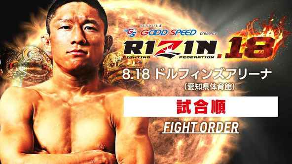 メインは堀口恭司と朝倉海の一戦となった『RIZIN.18』