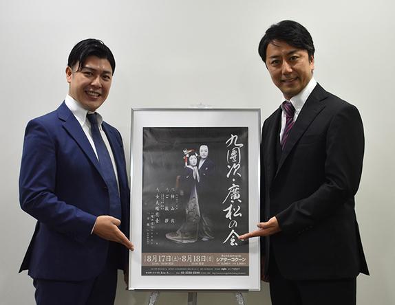 市川九團次・大谷廣松が自主公演への意気込みを語る 『九團次・廣松の会』取材会レポート