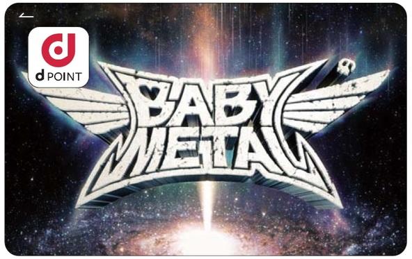 BABYMETAL『METAL GALAXY』リリース記念 タワーレコード・BABYMETALオリジナルdポイントカード (1)