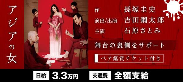 長塚圭史の作品が吉田鋼太郎演出で再演!石原さとみ主演 舞台『アジアの女』をサポートできるアルバイトを大募集! (1)
