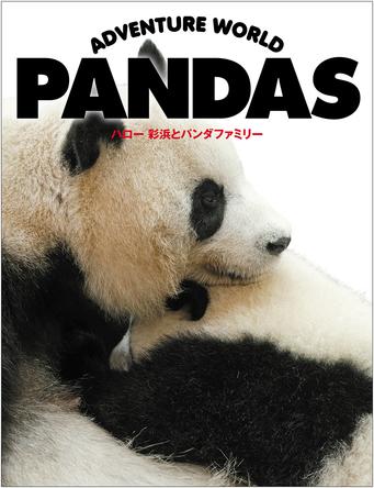 ジャイアントパンダのグラビア本「HELLO PANDA」シリーズ最新刊 『ADVENTURE WORLD PANDAS ハロー 彩浜とパンダファミリー』 (1)