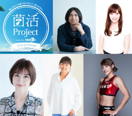 """~猛暑も""""夏ウタ""""と""""STORY""""と """"きのこで菌活""""!~TOKYO FMホリデースペシャル『菌活Project 2019 TOKYO NATSU STORY presented by ホクト』 (1)"""
