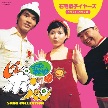ママとあそぼう!ピンポンパン SONG COLLECTION歴代お姉さんの時代別に3枚同時発売決定! (1)  (C)フジテレビジョン