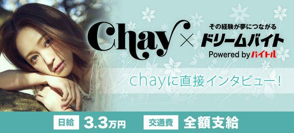シンガーソングライター「chay」にインタビューするアルバイトを大募集!! (1)