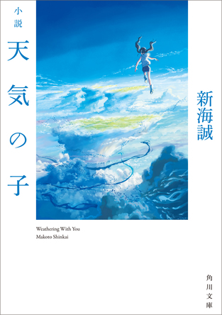 新海誠監督みずから執筆の『小説 天気の子』、発売後2週間で60万部突破&オリコン週間文庫ランキング3週連続1位!