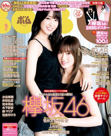 ボム9月号は欅坂46が表紙巻頭! 32ページ大特集! (1)