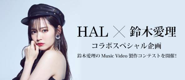 専門学校HAL×鈴木愛理コラボスペシャル企画 鈴木愛理のMusic Video製作コンテストを開催! (1)