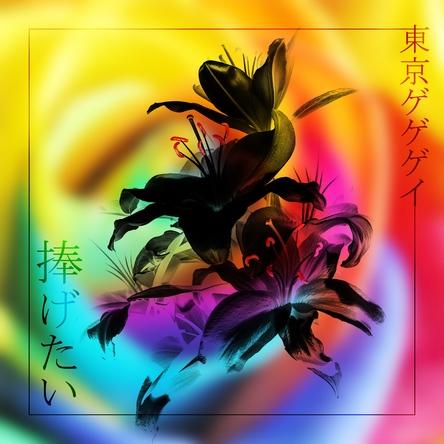 """アーティスト集団""""東京ゲゲゲイ""""が新曲「捧げたい」のミュージックビデオを縦型動画で発表! (1)"""
