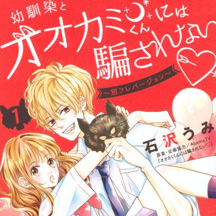 超人気!! AbemaTVの恋愛リアリティーショーを漫画化。嘘つきオオカミくんは誰!?