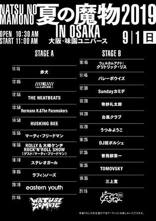 『夏の魔物2019 in OSAKA』タイムテーブル