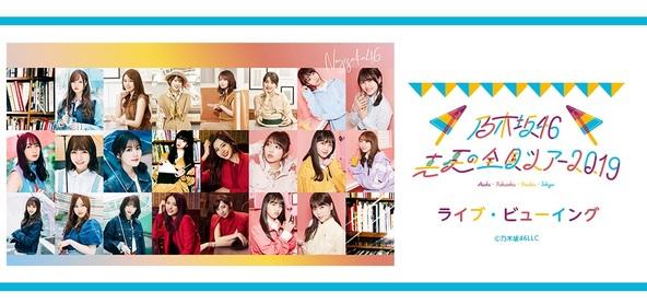 乃木坂46 真夏の全国ツアー2019 FINAL ライブ・ビューイング開催決定!! (1)
