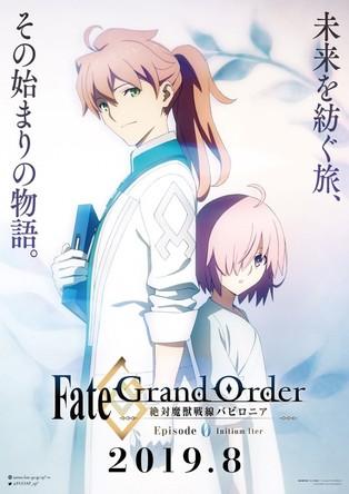 TVアニメ『Fate/Grand Order -絶対魔獣戦線バビロニア-』第0話にあたる「Episode 0 Initium Iter」が配信スタート!