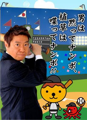 日本の放送業界史上初の親子三代がアナウンサー!二代目に当たるテレビ大阪の植草結樹が8月13日(火)中日VS阪神でラスト実況!お茶の間に白熱するバトルをお届けします! (1)