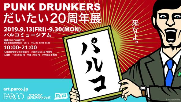 アパレルブランド「PUNK DRUNKERS」初の大型展覧会、パルコミュージアムで開催