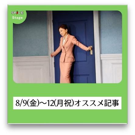 【ニュースを振り返り】8/9(金)~12(月祝)のオススメ舞台・クラシック記事